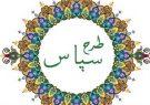 طرح سپاس با محوریت ۱۶۰۰ دیدار با خانواده شهدا و ایثارگران در کرمانشاه اجرا میشود