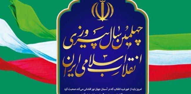 به مناسبت چهلمین سالگرد انقلاب اسلامی/ پخت بزرگترین کیک استان کرمانشاه