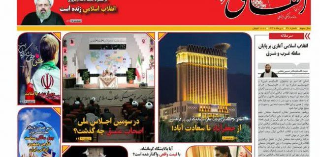شماره ۳۱ ماهنامه فرهنگی-اجتماعی اتفاق کرمانشاه منتشر شد