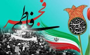ویژه برنامههای فجر فاطمی در کرمانشاه برگزار میشود
