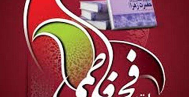 برگزاری مسابقه کتابخوانی فجر آفرینان فاطمی در کرمانشاه