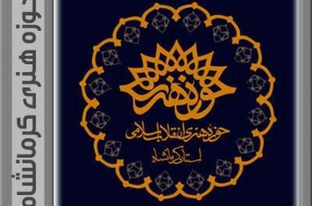 اجرای نمایش روزهای بی قوام در کرمانشاه