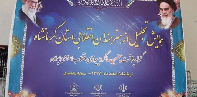 تجلیل از چهرههای شاخص هنر انقلاب اسلامی