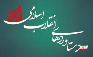 کتابچه دستاوردهای چهل سالگی انقلاب در کرمانشاه تدوین می شود