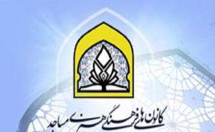 اجرای ۱۰۰ برنامه شاخص فرهنگی در کانونهای مساجد کرمانشاه