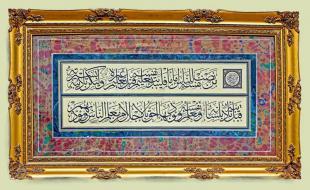 تابلوی اهدایی مرحوم آیتالله نجومی که بر اتاق رهبر انقلاب نصب شده است
