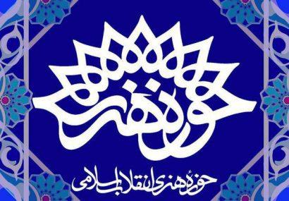 پوستر جشنواره ملی «مرز امن» در کرمانشاه رونمایی شد