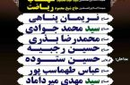 برگزاری مراسم شهادت حضرت زهرا(س)در کرمانشاه