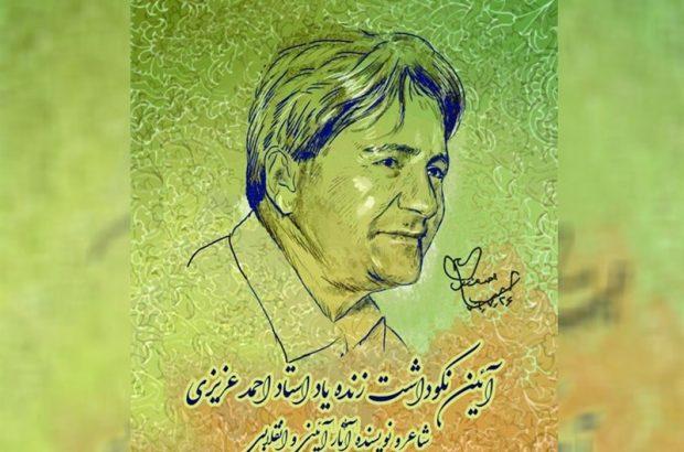 آیین نکوداشت زندهیاد احمد عزیزی در کرمانشاه برگزار میشود