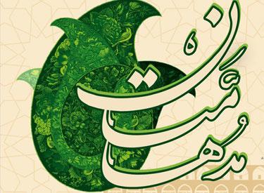 سیزدهمین مرحله استانی جشنواره قرآنی مدهامتان در کرمانشاه برگزار میشود