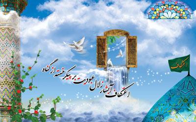 آمادهسازی مساجد کرمانشاه برای برگزاری آیین معنوی اعتکاف