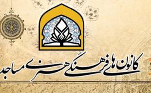 کانونهای مساجد فرهنگ دینی را در خانوادهها نهادینه کردند