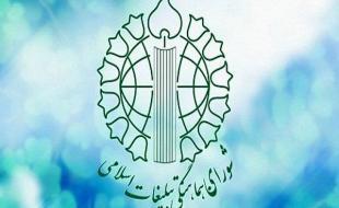 دعوت شورای هماهنگی تبلیغات اسلامی برای برگزاری تظاهرات حمایت از سپاه
