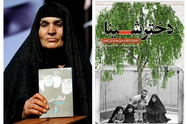 حوزه هنری کرمانشاه میزبان نمایشنامه خوانی«تبر و فرنگ» میشود
