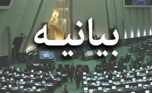 بیانیه نمایندگان مجلس در حمایت قاطع از سپاه پاسداران