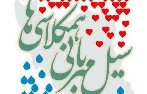 پویش «سیل مهربانی همکلاسیها» در مدارس کرمانشاه برگزار شد