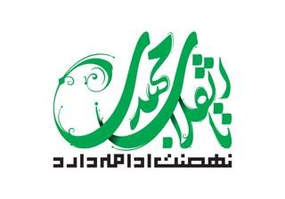 «تا انقلاب مهدی نهضت ادامه دارد» شعار هیات های مذهبی در آستانه ماه شعبان