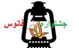 اعلام فراخوان سومین جشنواره ملی «فانوس»