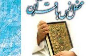 برگزاری ۵۰ محفل انس با قرآن کریم در بقاع متبرکه و مساجد شاخص