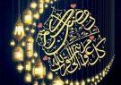 مراعات شئون ماه رمضان از حقوق اجتماعی عامه مردم است /تشکیل دادیاری ویژه روزهخواری