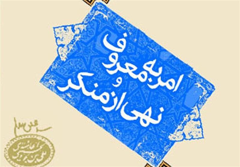 بیش از ۱۴ هزار نفر از طلایهداران امر به معروف استان کرمانشاه ساماندهی میشوند