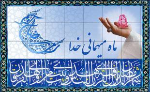 فیوضات ماه رمضان پادزهری برای تهاجمات فرهنگی استکبار است