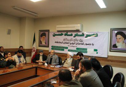 برگزاری آیین عصر شعر شاعران آیینی در بیت امام جمعه کرمانشاه