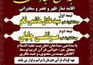 برنامه سنواتی مسجد حاج شهبازخان در ماه مبارک رمضان