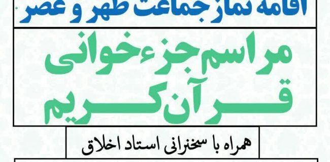 برگزاری مراسم ضیافت نور در کرمانشاه