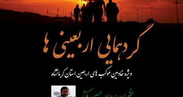 برگزاری گردهمایی اربعینی ها در کرمانشاه