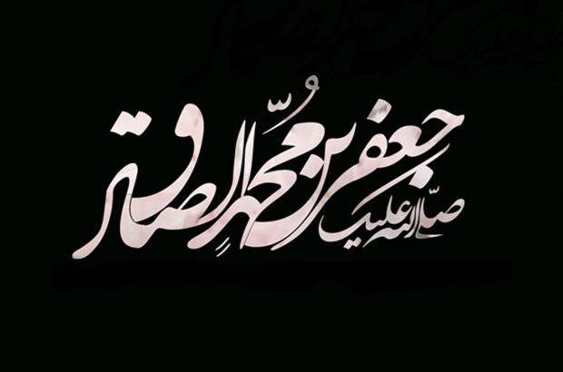 مراسم شهادت امام صادق(ع) در مسجد پیامبر اعظم(ص) کرمانشاه برگزار میشود