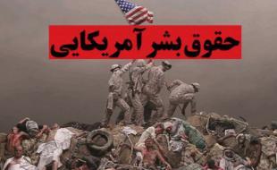 بازخوانی جنایات هولناک استکبار در هفته «حقوق بشر آمریکایی»