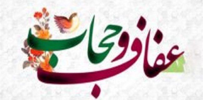 روز شمار هفته عفاف و حجاب اعلام شد