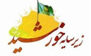 برگزاری جشنهای زیر سایه خورشید در کرمانشاه