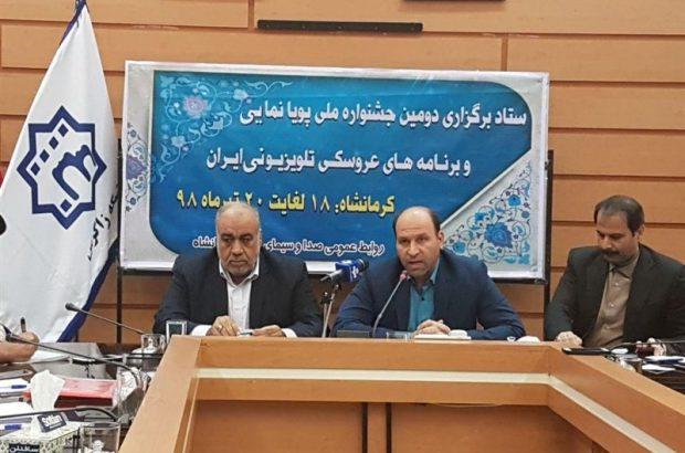 دومین جشنواره ملی پویانمایی و برنامههای عروسکی تلویزیون ایران در کرمانشاه برگزار میشود