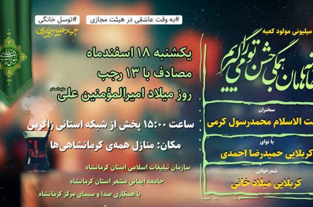جشن میلیونی میلاد مولود کعبه در کرمانشاه