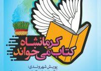 پویش شهروندی کتاب و قصه در کرمانشاه