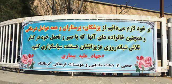 فعالین فرهنگی و مذهبی کرمانشاه: از زحمات کادر درمانی تقدیر می کنیم.