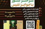 مسابقه بزرگ کتابخوانی ویژه تمام دانشجویان