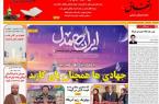شماره ۴۴ نشریه اتفاق کرمانشاه منتشر شد