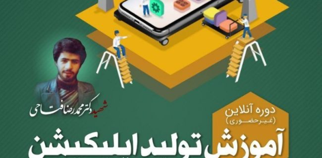 آموزش مجازی تولید اپلیکیشن/ ۱۰۰ دانشجوی کرمانشاهی ثبت نام کردند