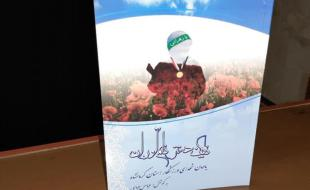 کتاب زندگینامه شهدای ورزشکار کرمانشاهی منتشر شد