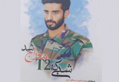 «شبی که t2 معراج شد» جدیدترین اثر سبحان خسروی نویسنده کرمانشاهی منتشر شد