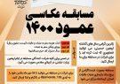 مسابقه عکاسی عمود ۱۴۰۰