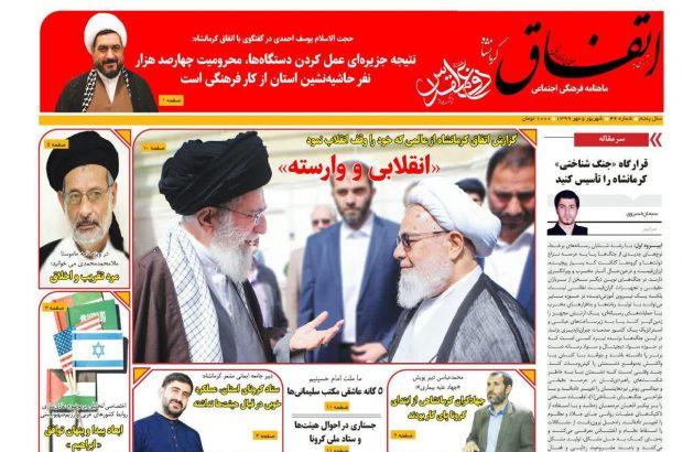 شماره ۴۶ ماهنامه فرهنگی اجتماعی اتفاق کرمانشاه منتشر شد