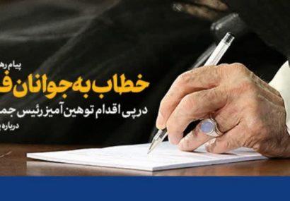پیام رهبر انقلاب اسلامی خطاب به جوانان فرانسه در پی اقدام توهینآمیز رئیسجمهور فرانسه درباره پیامبر اعظم(ص)