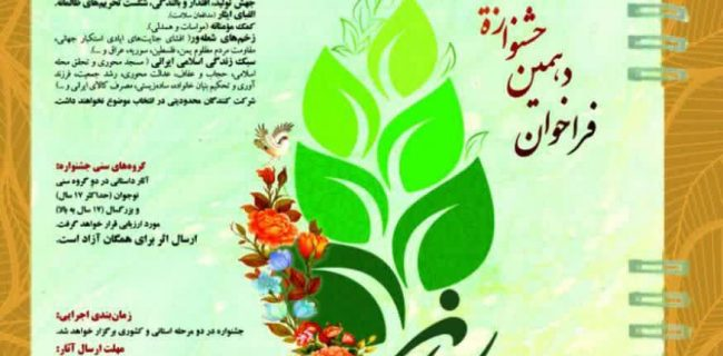 فراخوان دهمین جشنواره ادبیات داستانی بسیج منتشر شد