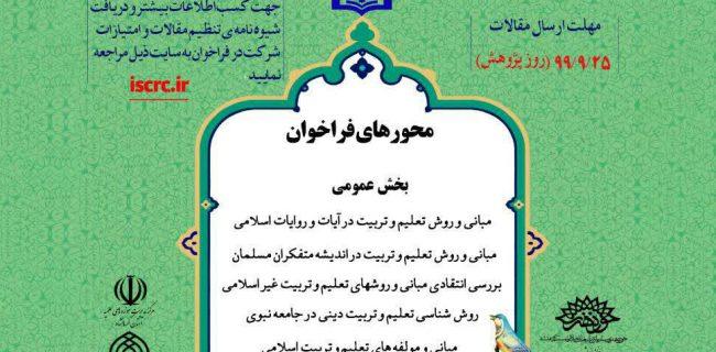 دومین فراخوان مقاله کوتاه با موضوع «مبانی و روش های تعلیم و تربیت اسلامی»