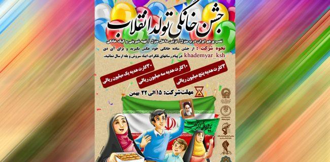 جشن خانگی تولد انقلاب