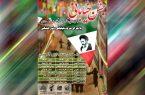جشن خیابانی چهل و دومین سالگرد پیروزی شکوهمند انقلاب اسلامی